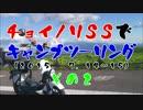 チョイノリSSでキャンプツーリング(2015. 7.14~15) その2
