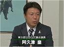 防人の道 今日の自衛隊 - 平成27年7月29日号