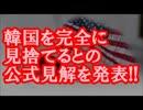 【韓国崩壊】アメリカ政府、韓国を完全に見捨てるとの公式見解を発表!!