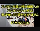 【KSM】フィリピン台風の時の韓国人の フィリピン人への反応