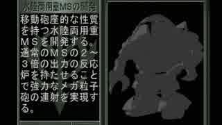 【機動戦士ガンダム ギレンの野望 ジオンの系譜】ジオン実況プレイ195