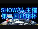 【実況】 実況初心者による第二回飛翔杯1GP目【マリオカート8】