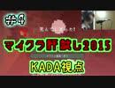 【Minecraft】マイクラ肝試し2015 KADA視点 Part4