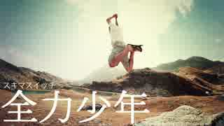 【ニコカラ】全力少年【スキマスイッチ】
