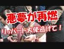 【悪夢が再燃】 リッパート大使逃げて!