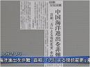 【安保法制】中国の力による現状変更にどう応じるべきか?[桜H27/7/29]