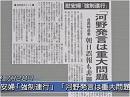 【慰安婦】動き出したカウンタープロパガンダ、自民党と民間有志の動き[桜H27/7/29]