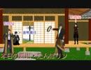 【MMD刀剣乱舞】本日の罰則・タンバリン披露(大倶利伽羅が)