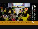 プレミアムドラマ「ある日、アヒルバス」〜バスドル5新結成?