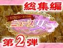 ニュース女子〜総集編第2弾〜