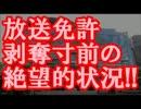 TBS、とんでもない偏向報道で放送免許剥奪寸前の絶望的状況!!