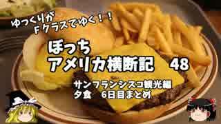 【ゆっくり】アメリカ横断記48 SF観光 夕食 まとめ thumbnail