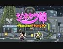 【Splatoon】シオカラ節 -Pico×2 8bit Rem