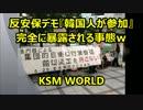 反安保デモ隊が『韓国の介入を思わず暴露する』馬鹿げた事態が勃発