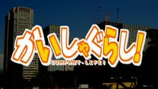 【替え歌】 かいしゃぐらし!OP「お・し・ご・と・し・た・い」 (TVsize)