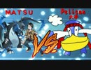 【ポケモンORAS】ガルーラで蹂躙するドラフト甲子園【VSペリカン】