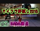 【Minecraft】マイクラ肝試し2015 KADA視点 Part5