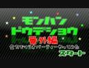 【MHD】番外編ー昔馴染みの大人気ない全力マリオパーティー その4