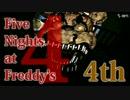 【実況】最強の幼兵を目指して『Five Nights at Freddy's 4』 4th Night