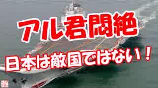 【アル君悶絶】 日本は敵国ではない!