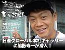 脇阪寿一のSUPER GT第3戦を言いたい放題! 日産本社ギャラリー訪問記