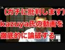 (ガチに批判します)kazuya氏の動画を徹底的に論破する