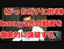 (がっちガチに批判します)kazuya氏の動画を徹底的に論破する
