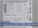 【戦争の予兆】力無き者は滅ぶ!激化する日米中での謀略宣伝工作[桜H27/7/30]