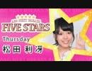 A&G NEXT BREAKS 松田利冴のFIVE STARS #17(2015.07.30)