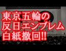 【速報】 東京五輪の反日エンブレム、白紙撤回!!