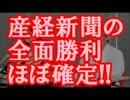 【速報】 産経新聞の全面勝利ほぼ確定!