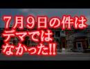 【朗報】 法務省、在日に死刑宣告!7月9日の件はデマではなかった!!