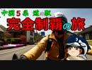 中国5県 道の駅 完全制覇の旅 第21駅 北浦街道 豊北