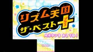 【実況】楽しく激しく、Let's ノリ感!!『リズム天国 ザ・ベスト+』 step.1