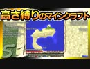 【Minecraft】高さ縛りのマインクラフト 第51話【ゆっくり実況】