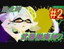 [Splatoon]負けたら武器没収縛りのT-バック派フェス!! #2