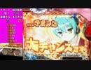 【パチンコ】CR緋弾のアリアFPS 実機動画part21