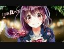 ★*★Ponaco☆【東京サマーセッション歌ってみた】☆琴-koto-★*★