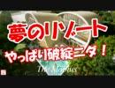 【夢のリゾート】 やっぱり破綻ニダ!