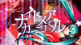 【初音ミク】 「 ナイトメアカーニバル 」 【オリジナルMV】