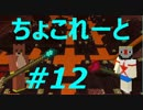 【Minecraft】ふたりはチョコクエ#12 chocolate quest【二人実況】