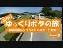 [自転車]Part3(完結)那須高原ロングライド2015にぽたっと参加[ゆっくり]