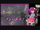【テラリア】すーぱーテラリアさとりあ PC版編4!【ゆっくり実況】