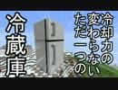 【Minecraft】初心に帰ってマインクラフトを解説実況 part8