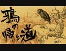 【GUMI】 鴉の帰り道 【オリジナル曲】