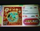 【RB音源】Peragro【groovin'!! Upper】 thumbnail