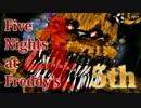 【実況】最強の幼兵を目指して『Five Nights at Freddy's 4』 5th Night
