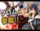 【スマブラ3DS・WiiU】クロム参戦! thumbnail