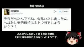 【ゆっくり保守】「安倍首相はネトウヨでしょうか???」