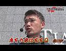 我武者羅-激闘2day's- 【第5戦目・#1】